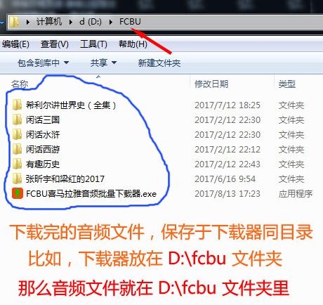 FCBU喜马拉雅音频批量下载器下载后的音频路径